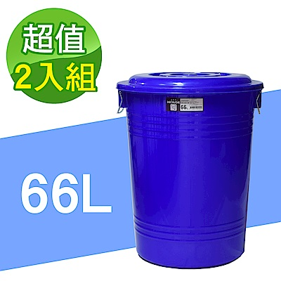 G+居家 垃圾桶萬用桶儲水桶--66L(2入組)