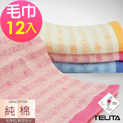 TELITA 繽彩條紋易擰乾毛巾(超值12入組)