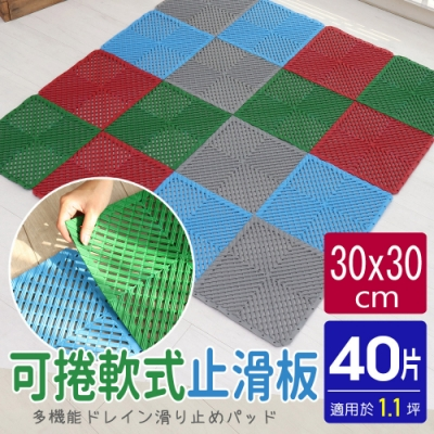 【AD德瑞森】可捲嵌套式多功能防滑板/止滑板/排水板(40片裝-適用1.1坪)