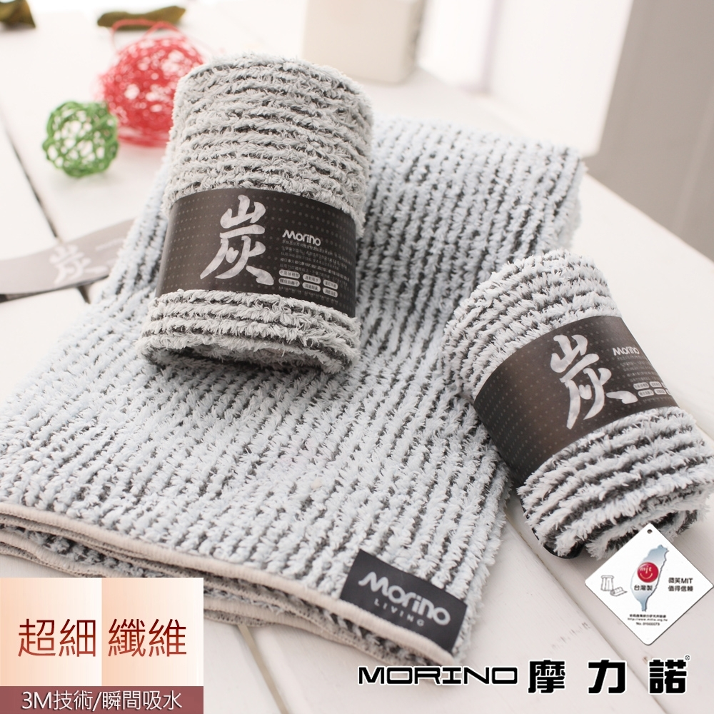 MORINO摩力諾 (超值2條組)竹炭超細纖維條紋毛巾