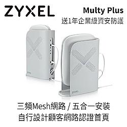 [無卡分期12期] ZyXEL合勤 Multy PLUS 三頻