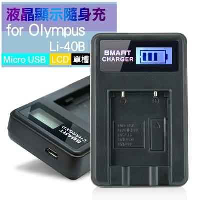 YHO 單槽 液晶顯示充電器(Micro輸入) for OLYMPUS Li42B/Li40B/EN-EL10/D-LI63/NP45