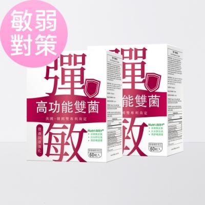 BHK's 彈敏 膠囊 (60粒/盒)2盒組