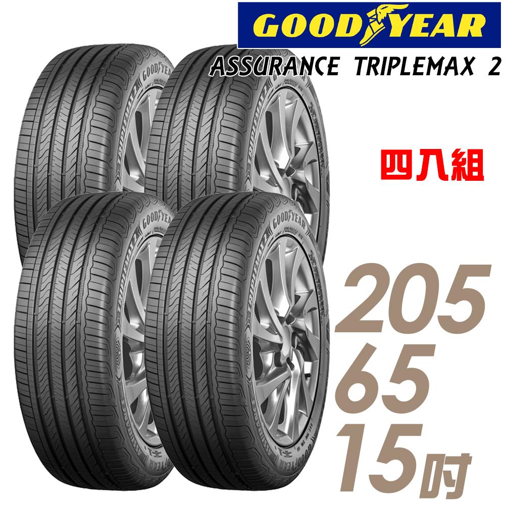 【固特異】ATM2-205/65/15吋94V 輪胎 四入