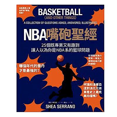NBA嘴砲聖經-25個既專業又有趣到讓人以為你是NBA系的籃球問題