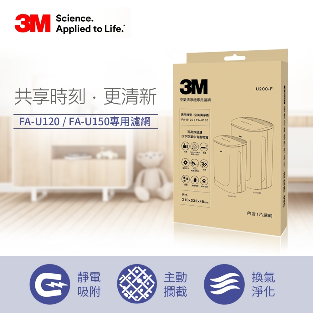 3M 淨呼吸 空氣清淨機濾網 U200-F 驚喜價