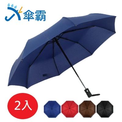 傘霸 可折疊輕巧型全自動三折傘 (兩入組) 凱騰