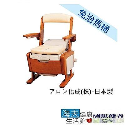 舒服馬桶 移動免治馬桶椅 木製傢俱風 扶手可掀式(T0807)
