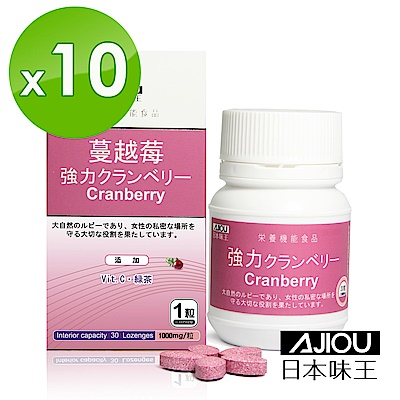 【日本味王】強效蔓越莓錠(30粒/盒)X10