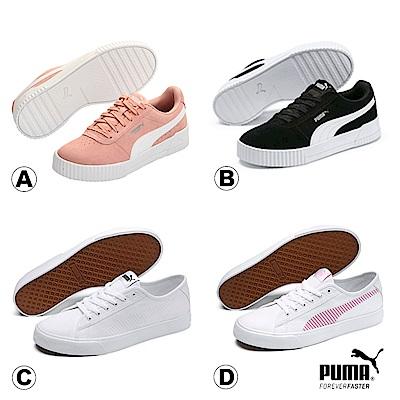 [超品限定]PUMA-男女休閒鞋-共7款