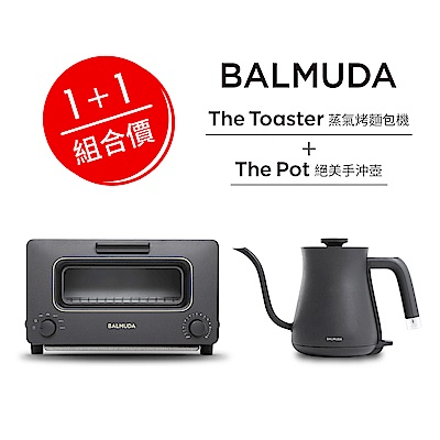 BALMUDA The Toaster 蒸氣烤麵包機+The Pot 手沖壺