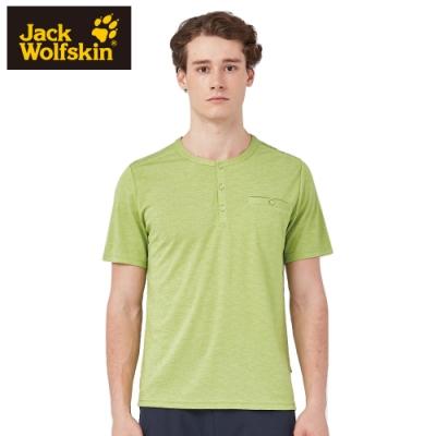 【Jack Wolfskin 飛狼】男 亨利領短袖抗菌排汗衣 圓領T恤 (膠原蛋白紗) 『草綠』