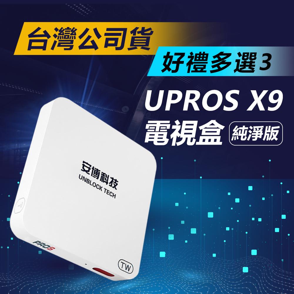 安博盒子 UPROS 藍牙多媒體機上盒 X9 純淨版 台灣版公司貨