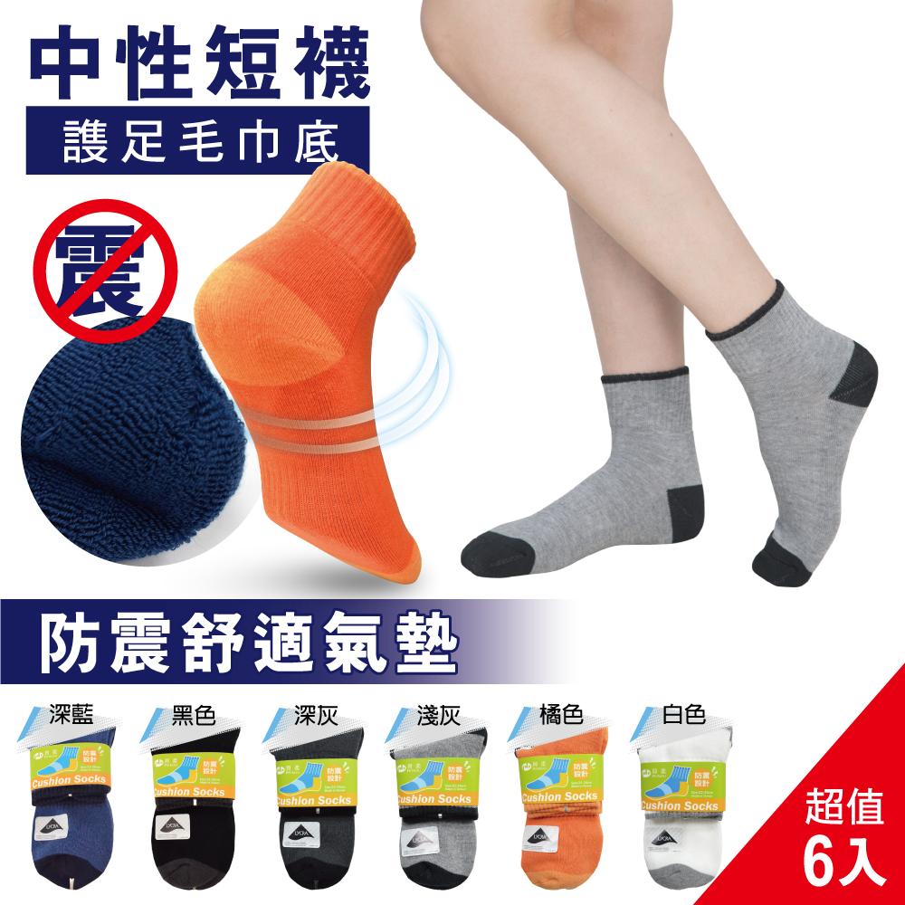 [時時樂限定]貝柔萊卡防震運動氣墊襪-亮彩短襪(6雙組)(男女款)