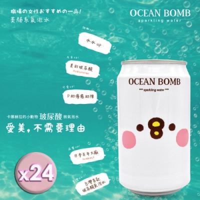 Ocean Bomb 玻尿酸微氣泡水-原味(330mlx24罐)