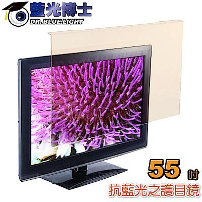 藍光博士55吋抗藍光液晶螢幕護目鏡 JN-55PLB