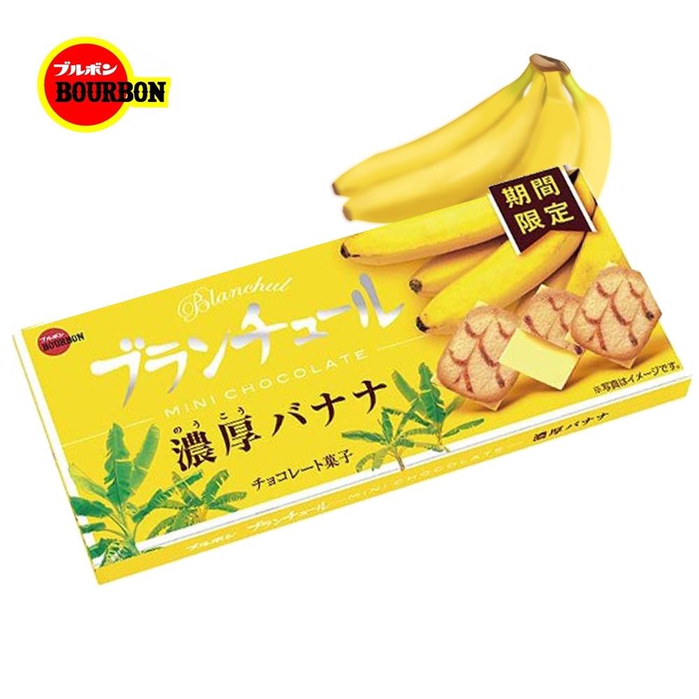 Bourbon北日本 迷你濃厚香蕉風味脆餅(42g)