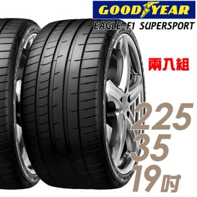 【固特異】F1 SuperSport 濕地操控輪胎_二入組_225/35/19(F1SS)