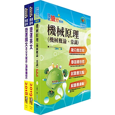 108年台北捷運招考(技術員【機械維修類】)套書(贈題庫網帳號、雲端課程)