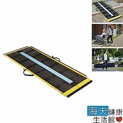 海夫 日華 可攜折疊斜坡板碳纖超輕量日本製長120公分 ZHJP1812-R-120A