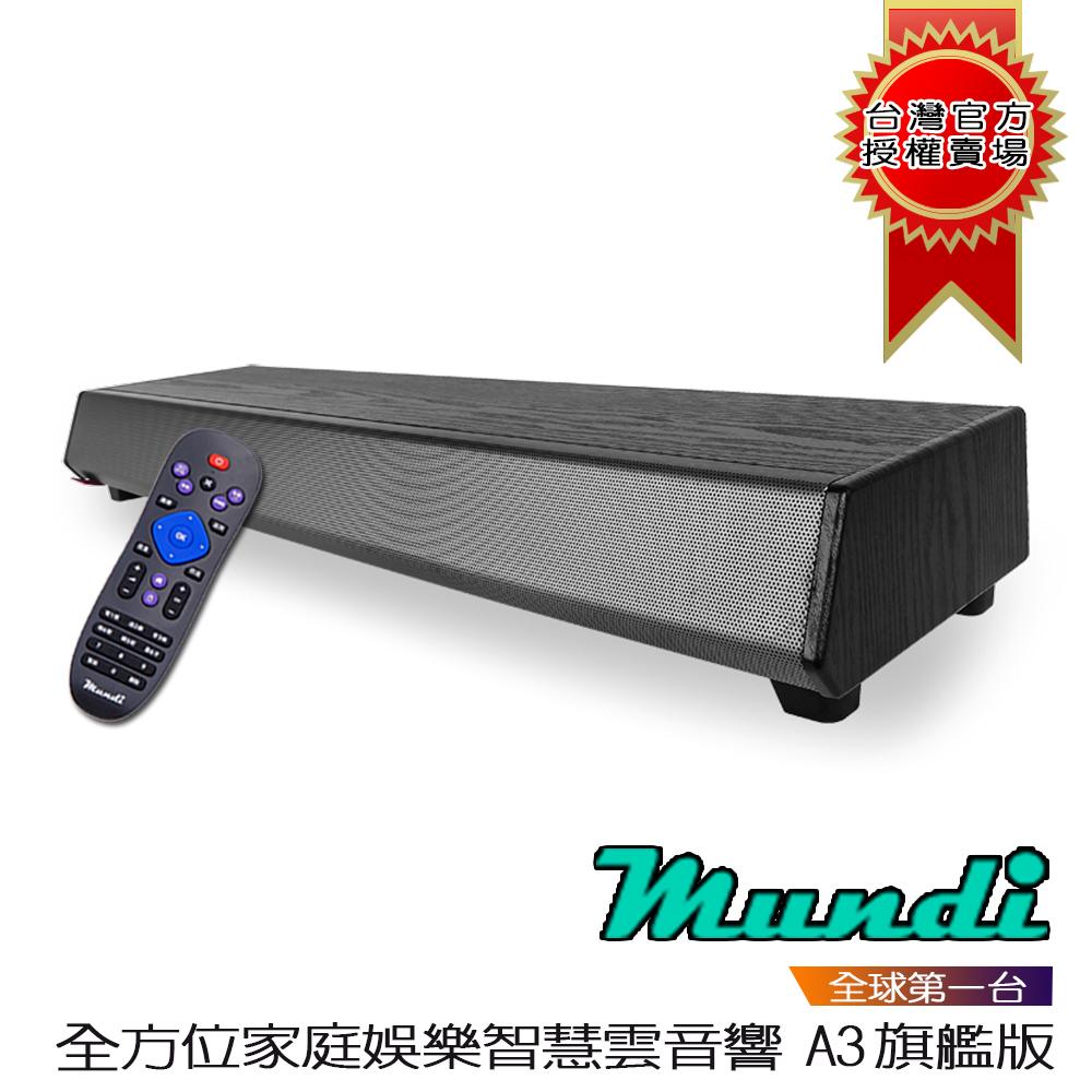 Mundi 全方位家庭娛樂智慧雲音響A3(旗艦版)送HDMI線