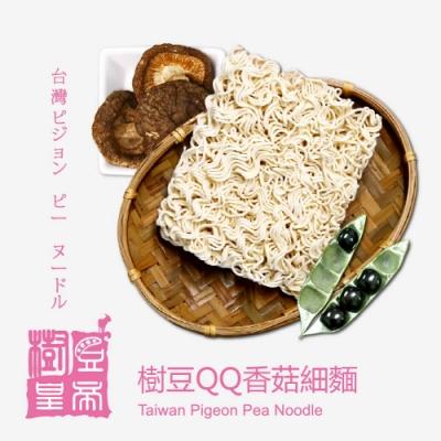 樹豆皇帝‧樹豆QQ香菇細麵(六入/袋)