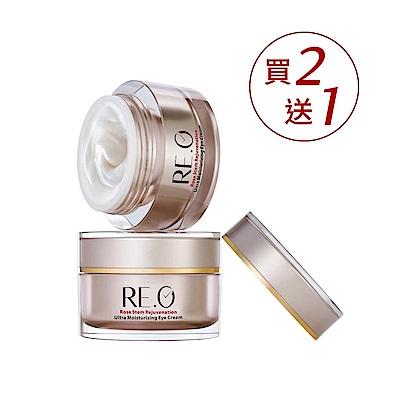 RE.O【 買二送一】玫瑰肌因保濕眼霜15ml(短效)