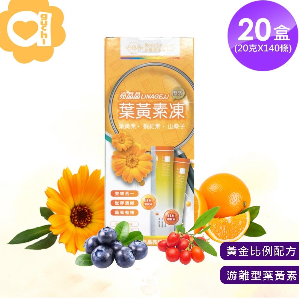 必爾思 亮晶晶葉黃素雙效凍 - 20 盒組(20克 X 140條) 加量超值組 游離型葉黃素QQ 凍