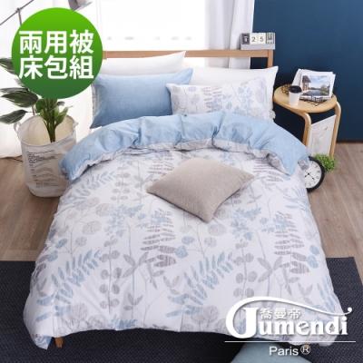 喬曼帝Jumendi 台灣製活性柔絲絨雙人四件式兩用被床包組-清風葉影