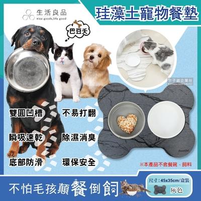 生活良品 大理石紋骨頭造型飼料碗拖盤珪藻土防滑貓狗寵物餐墊-灰色(45x35cm)