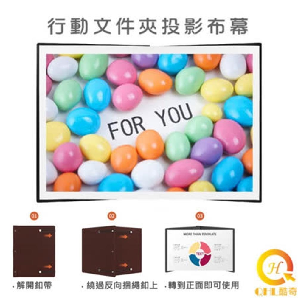 QHL酷奇-20吋行動文件夾式投影布幕