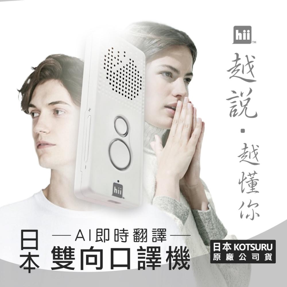 Hii 日本AI雙向即時口譯機/翻譯機 (公司貨)