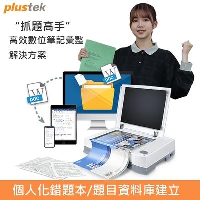Plustek 抓題高手-高效數位筆記彙整解決方案