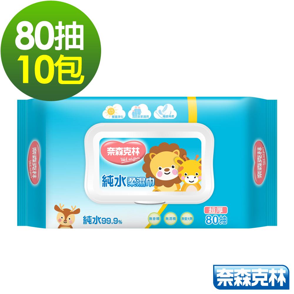 奈森克林 超厚加蓋純水柔濕巾80抽10包/組