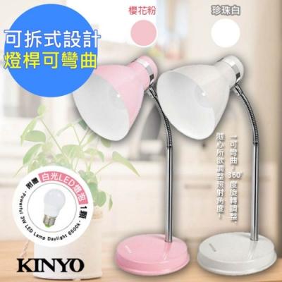 KINYO 可拆式LED燈泡金屬檯燈/桌燈(PLED-422)