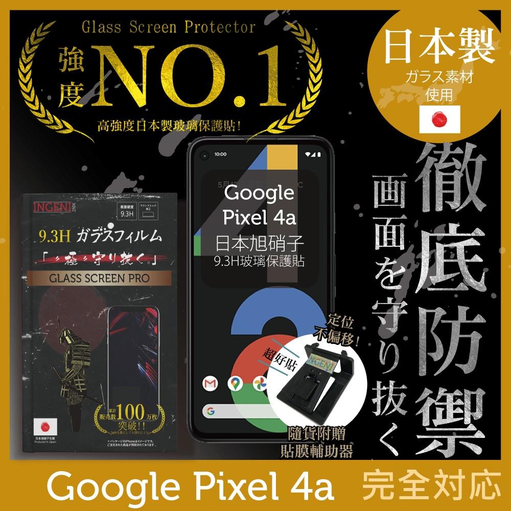 【INGENI徹底防禦】Google Pixel 4a 非滿版 保護貼 日本旭硝子玻璃保護貼