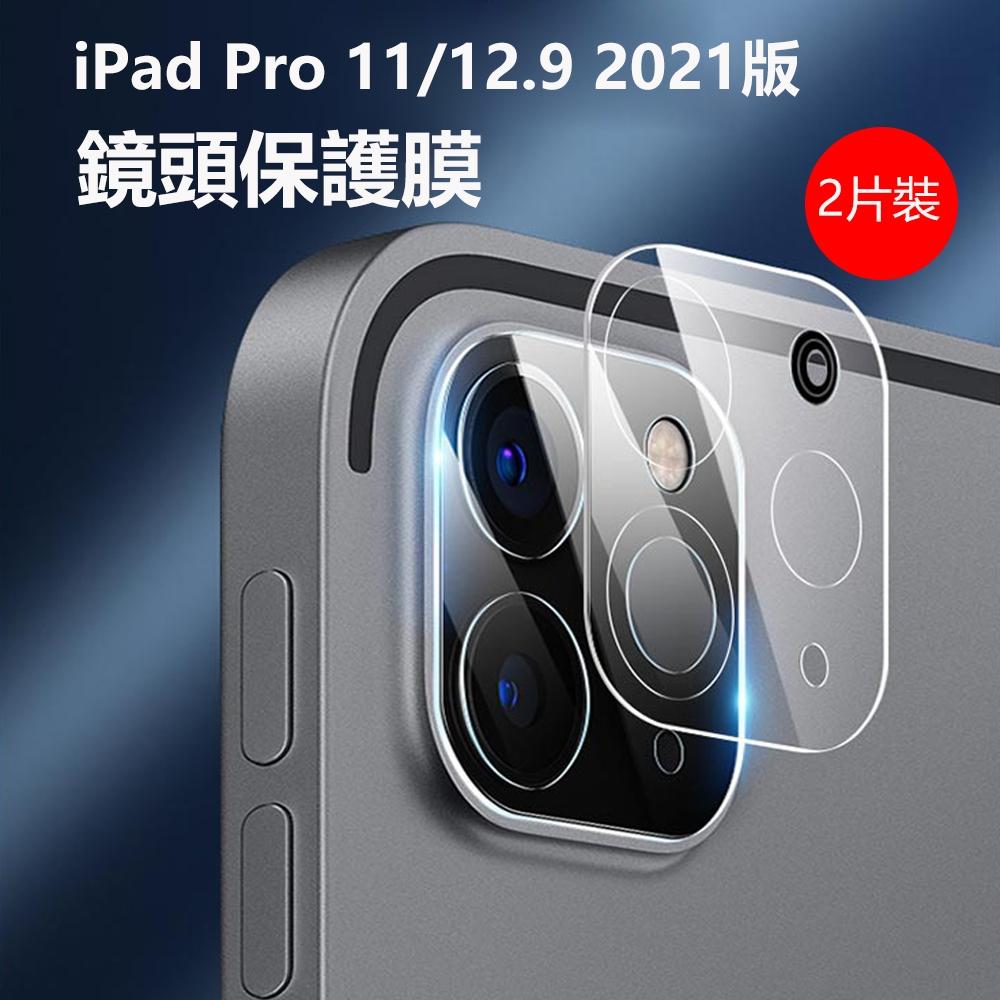 蘋果 iPad Pro 11吋/Pro 12.9吋 2021版 9H 防爆 鏡頭保護貼 鋼化玻璃貼 (兩片裝)