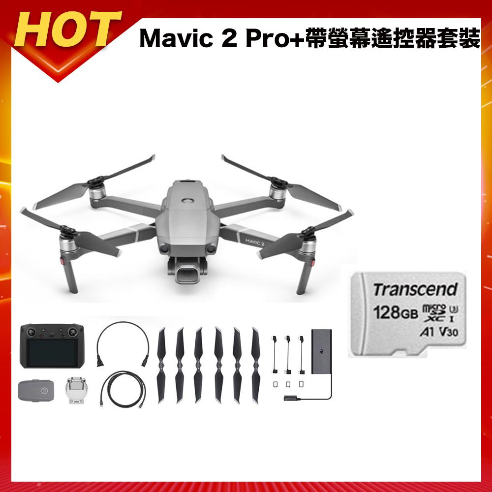 DJI Mavic2 Pro 帶螢幕遙控器套裝(公司貨)
