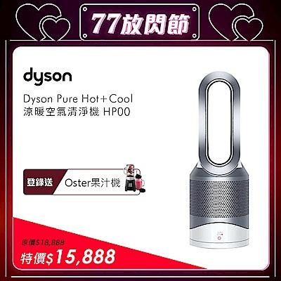 Dyson戴森 Pure Hot +Cool 三合一涼暖風扇空氣清淨機 HP00 時尚白