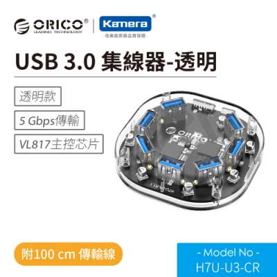 ORICO多接口集線器7孔(H7U-U3)