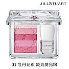 JILL STUART 吉麗絲朵 漸層光漾顏彩盤