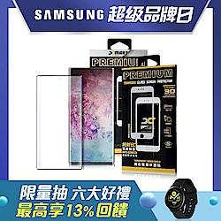 Xmart for 三星 Galaxy Note10+ 滿版3D高規