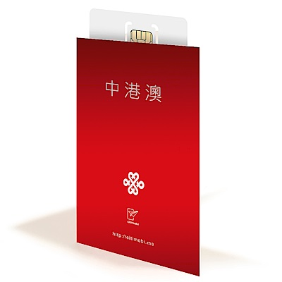 中港澳上網卡 - 15天上網吃到飽(高速2GB超過降速)