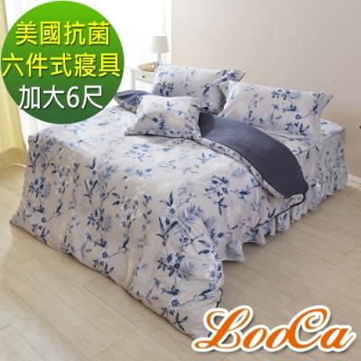 LooCa 蝶蘭之詩抗菌柔絲絨六件式床罩組(加大)