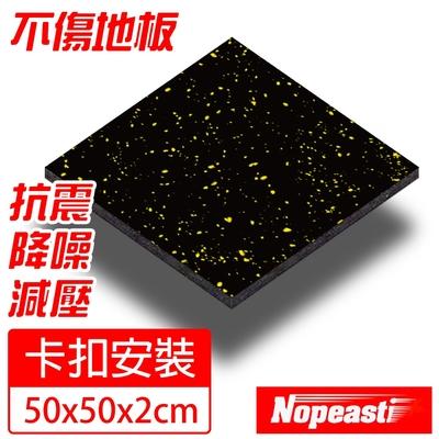 Nopeasti 諾比 雙層健身橡膠地墊/減震防滑耐磨 卡扣/厚2cm黑黃