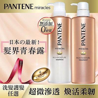 潘婷 miracles奇蹟系列 煥活根源洗髮露500ml+護髮精華素500g