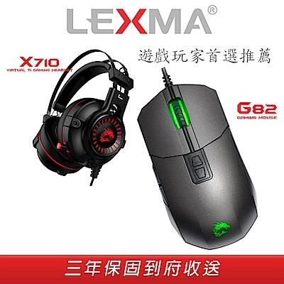 【LEXMA】G82有線滑鼠+X710有線耳機(再送PG6遊戲鼠墊)專為遊戲打造組合