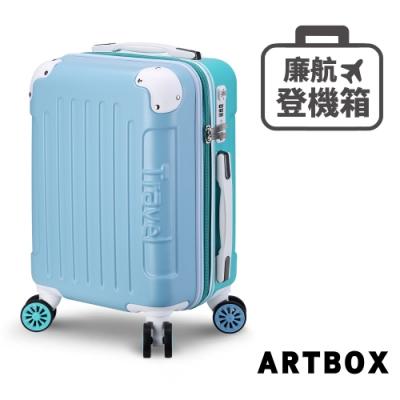 【ARTBOX】粉彩愛戀 18吋繽紛色系海關鎖行李箱(藍X綠撞色)