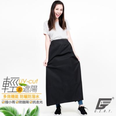 GIAT防潑水UPF50+一片式機能防曬裙(後黏設計/黑)