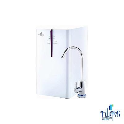 《千山》CHANSON 廚下高效純水淨水器 UV-850